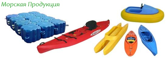 PLASTIC PRODUCTS FOR USING ON WATER